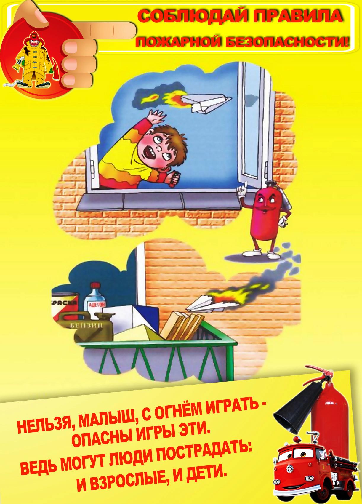 Пожарная безопасность доу на сайт