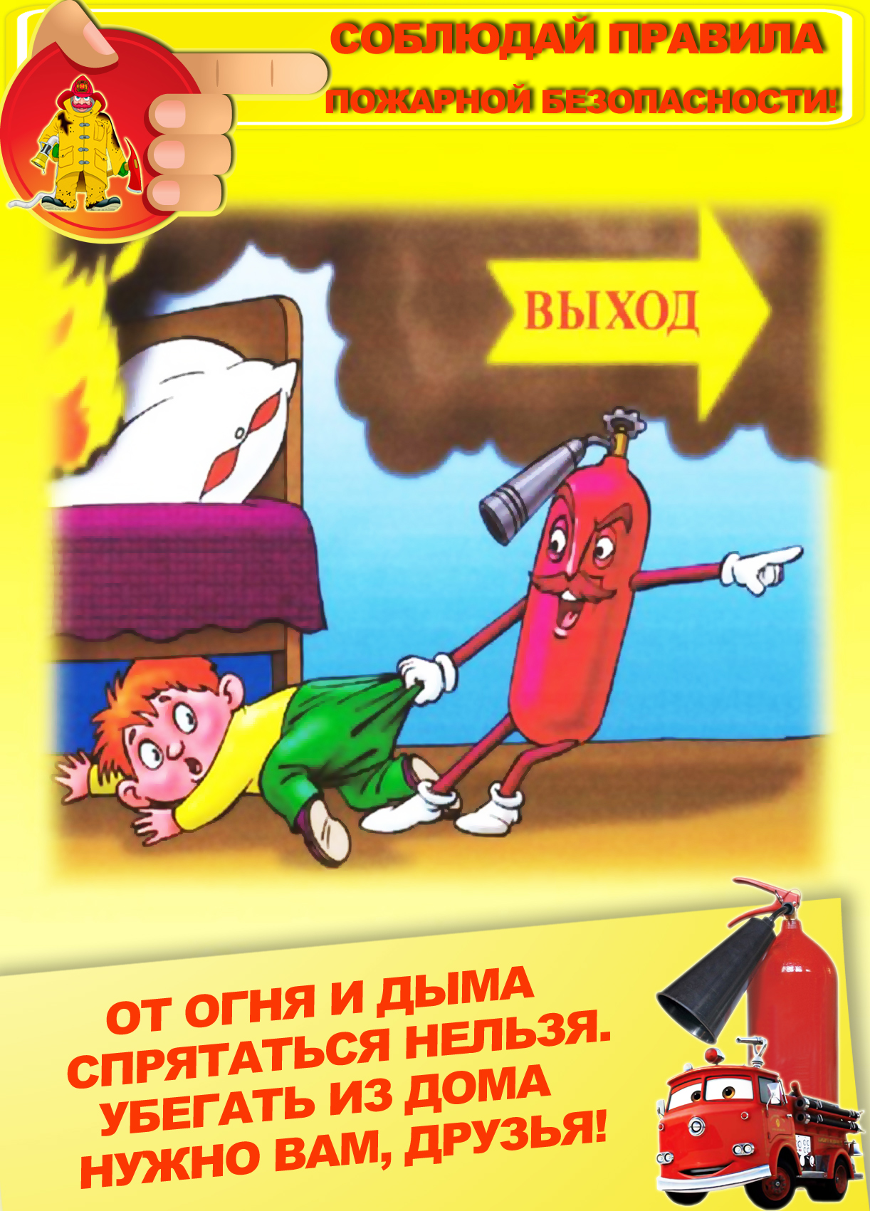 Детям про пожарную безопасность