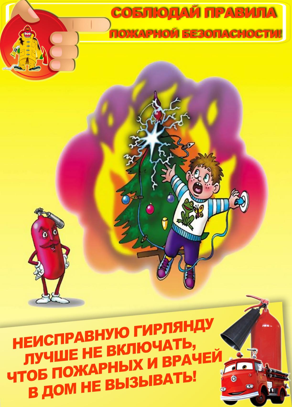Правила пожарной безопасности при наряжании ёлки