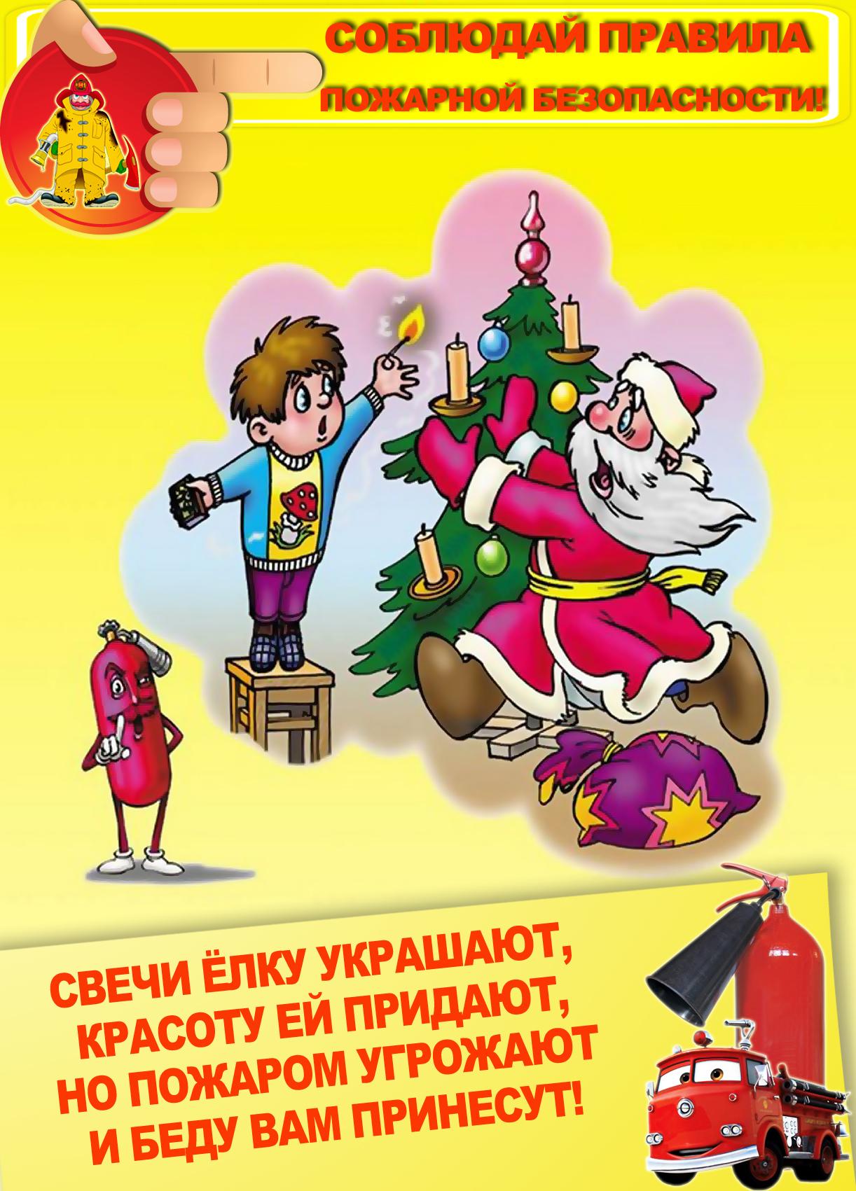 Пожарная безопасность для детей в стихах и картинках
