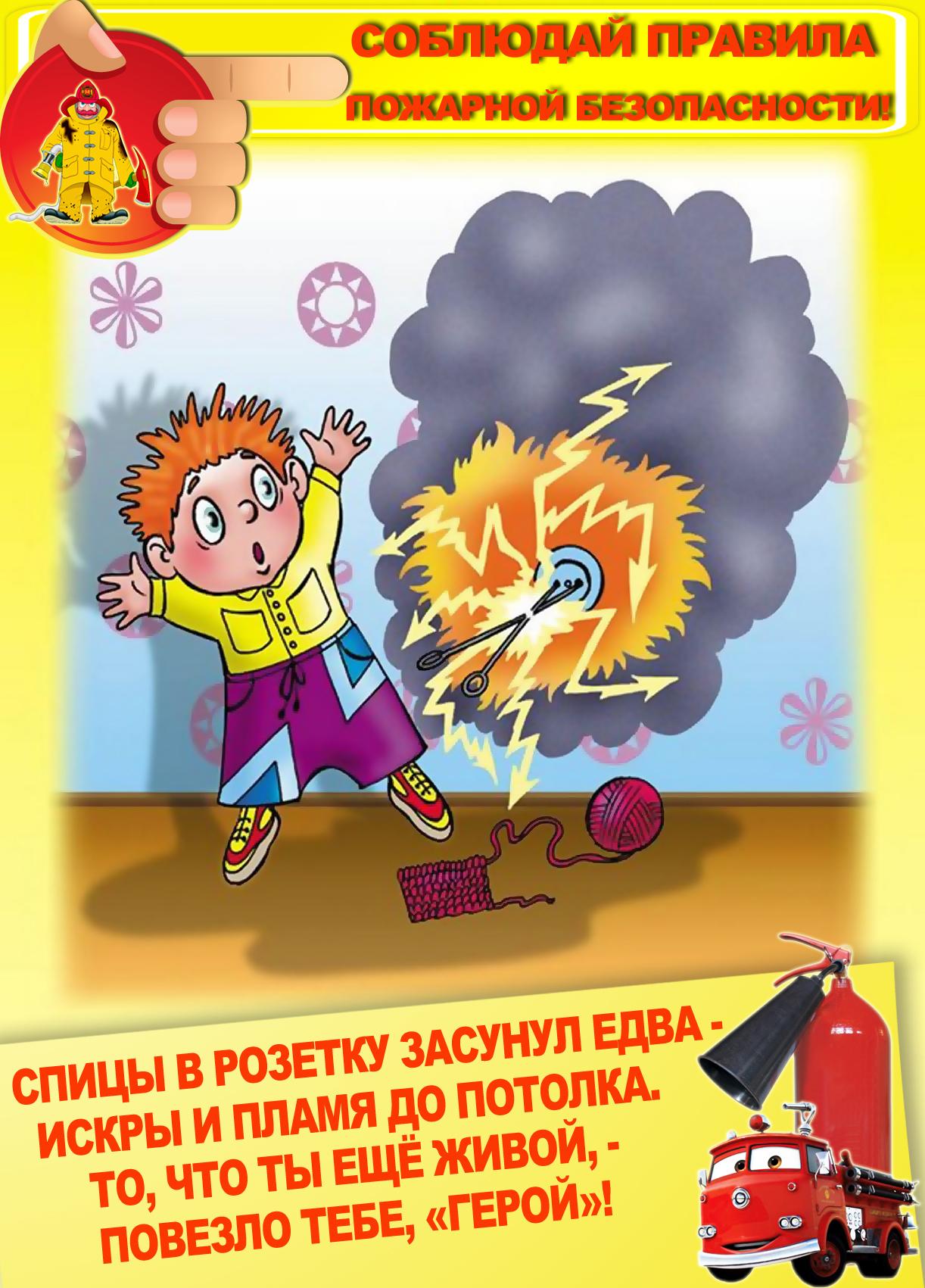 Пожарная безопасноть при пользовании детей розеткой