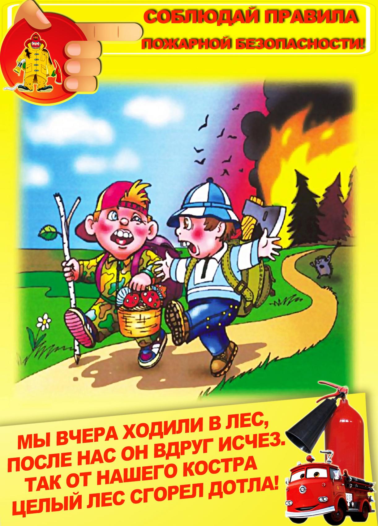 Пожарная безопасность для детей в лесу