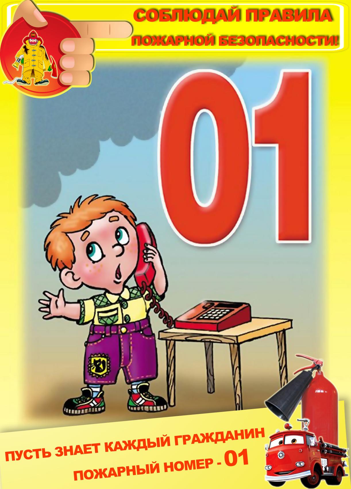 Пожарный номер детям